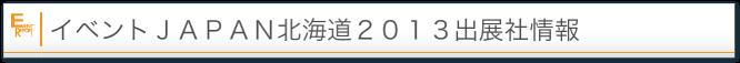イベントJAPAN北海道2013出展社