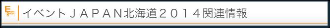 イベントJAPAN北海道2014関連情報
