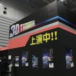 様々な3Dコンテンツを常時上映していた「3Dシアター」