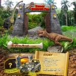 恐竜アミューズメントパーク1