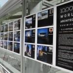 東京国際フォーラムの外壁を使った「一万人の世界建築家展」は、世界の建築家のメッセージと代表的な建築物の写真を展示。Webとの連動開催となる