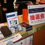 コレド室町・日本橋案内所の抽選会場には次々と参加者が訪れた