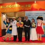 鳥取県の平井伸治県知事や、水木しげる氏の大ファンだというさかなクンなどが参加したオープニングセレモニーの様子