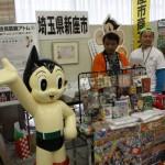 「鉄腕アトム」で作者・手塚治虫が住んだ豊島区とも縁が深い埼玉県新座市も出展