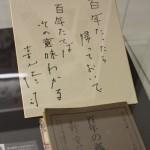 本展のキャッチフレーズは舞台「百年の孤独」(映画は「さらば箱舟」へ改題)からの引用。写真は寺山修司のサインの複製