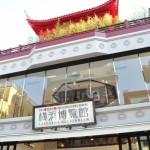 人通りの多い中華街大通りに面して建つ「横浜博覧館」