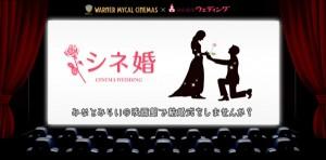 【インタビュー】映画館の新しい活用方法を提案 ~あらゆるエンターテインメントのプラットフォームへ~