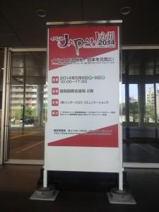 イベントJAPAN九州2014 準備快調 明日開幕!