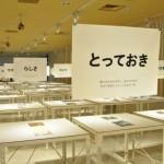 会場には47の展示台が整然とならび、47点の文化誌が紹介されている