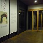 展示室の入口にはタイトルのバナーがかかっている