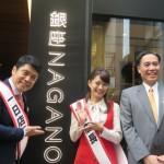 「銀座NAGANO」店舗の前で長野県の阿部守一知事とともに一日店長を務めた峰竜太さんと乙葉さん