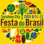 「Festa do Brasil(フェスタ ド ブラジル)2015」ロゴマーク