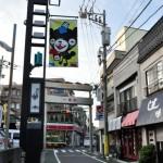 商店街の入口では、TSUTOMU NAGAI氏が描いたペナントがお出迎え