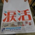 「イベントJAPAN2016」本日17時まで開催!