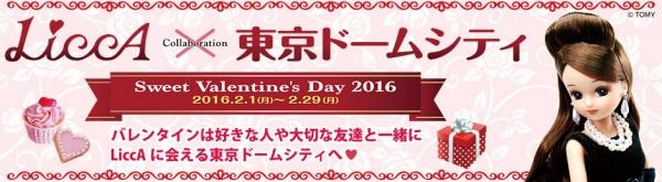 情報BOX2016年2月8日「バレンタインイベント特集」
