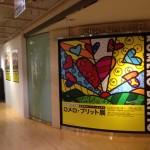 西武池袋本店で開催された「ロメロ・ブリット展」