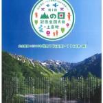 第一回山の日記念全国大会in上高地 フライヤー1