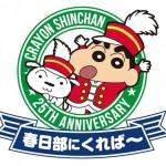 埼玉県・春日部市・東武鉄道が共催