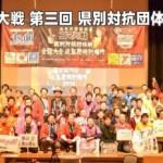 2018年3月24日に「全日本製造業コマ大戦 第三回県別対抗戦 岐阜大会(特別場所)」を開催