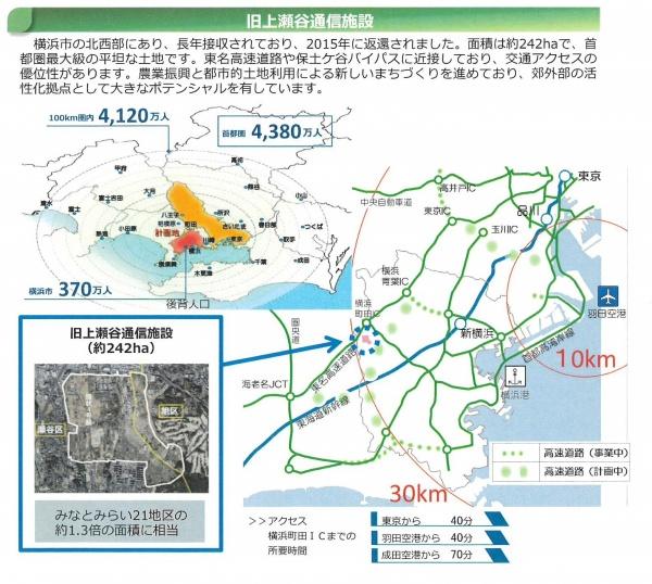 2027年、横浜市で国際園芸博覧会開催へ(191028)