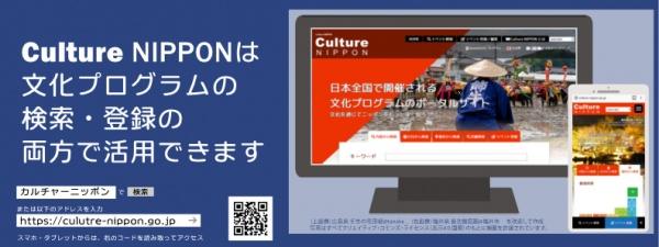 """日本全国で開催される文化プログラムのポータルサイト""""CULTURE NIPPON""""とは"""